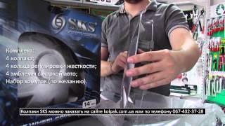Обзор: колпаки на колеса SKS R14 210 kolpak.com.ua