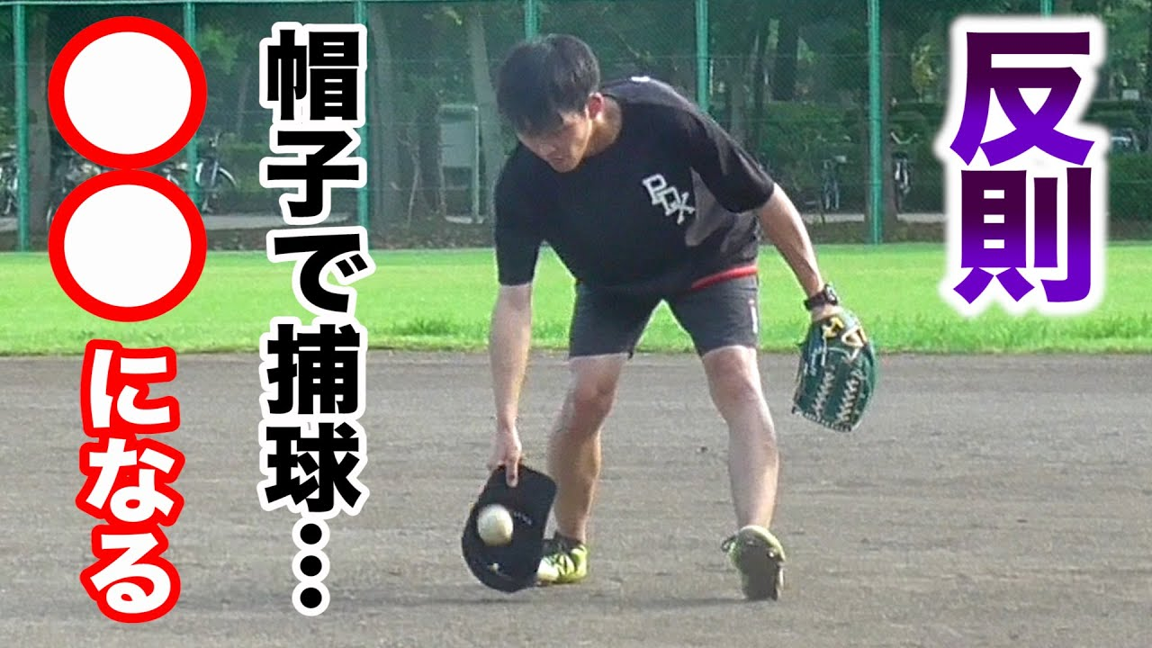 【反則】帽子で捕球すると...●●になる。あなたは知ってますか?