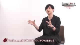 2017年4月1日より全21局にて放送開始の TVアニメ「進撃の巨人」Season 2...
