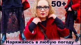 Кармен в пальто АУТФИТ поздравления кубинский обед стиль жизни женщины за 50 Нет модным табу