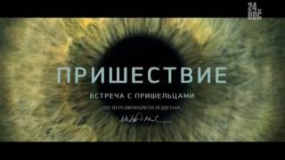 Пришестя / The Visit (2015)