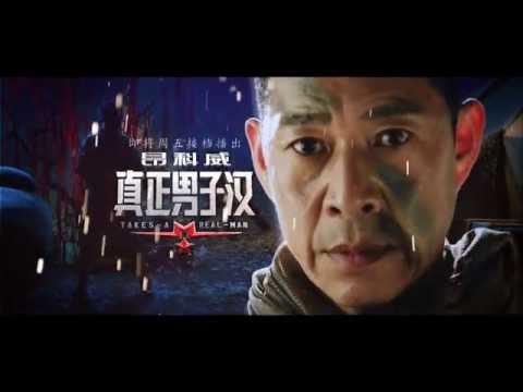 《真正男子汉》宣传片: 张丰毅 热血将军的真性情 Takes A Real Man Promo: Captain Zhang Fengyi【湖南卫视官方版】