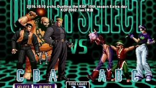 a-cho-duelling-the-kof-15th-season-extra-day-kof2002-1on12016-10-10