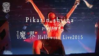 """【椎名ぴかりん LIVE-5】""""ドゲザナイ""""×3連発!!(pikarin-shiina)"""