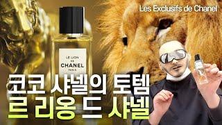 샤넬 신상 향수 르리옹 Le Lion 오드퍼퓸 - 코코…