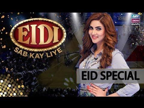 Eidi Sab Kay Liye - 2 September 2017 - Ary Zindagi