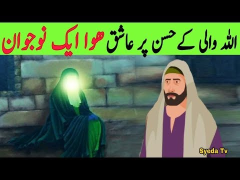 Allah wali Ke Husn pr Ashiq Insan ka Haal || Great Woman And Man || Nek Bandi || Hazrat Rabia Basri