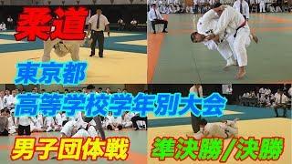 柔道 東京都高等学校学年別大会 男子団体戦 準決勝/決勝