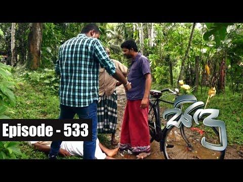 Sidu | Episode 533 22nd August 2018