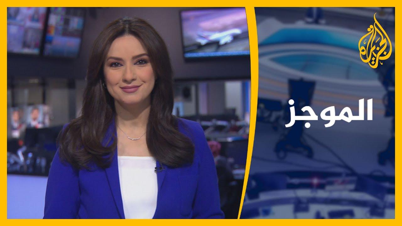 موجز الأخبار - التاسعة صباحا 23/01/2021  - نشر قبل 18 دقيقة