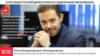 Илья Владимирович Новокрещенов Как запустить инновацию в школе
