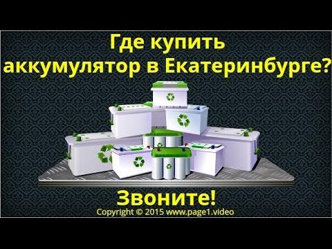 Купить 2х комнатную квартиру в Екатеринбурге