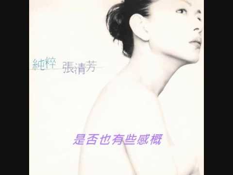 張清芳 - 人去樓空 - YouTube