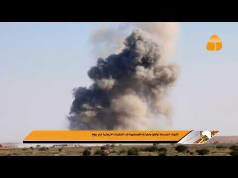 تقرير  :- القوات المسلحة تواصل عملياتها العسكرية ضد التنظيمات الإرهابية في درنة