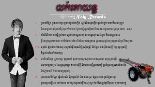 លក់គោយន្ត   Noly Records louk ko yon khmer new song 2021