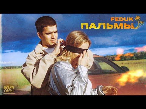Feduk - Пальмы Премьера Клипа 2019