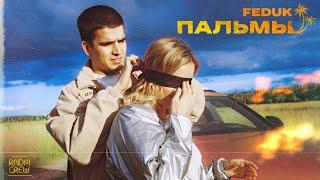 Смотреть клип Feduk - Пальмы