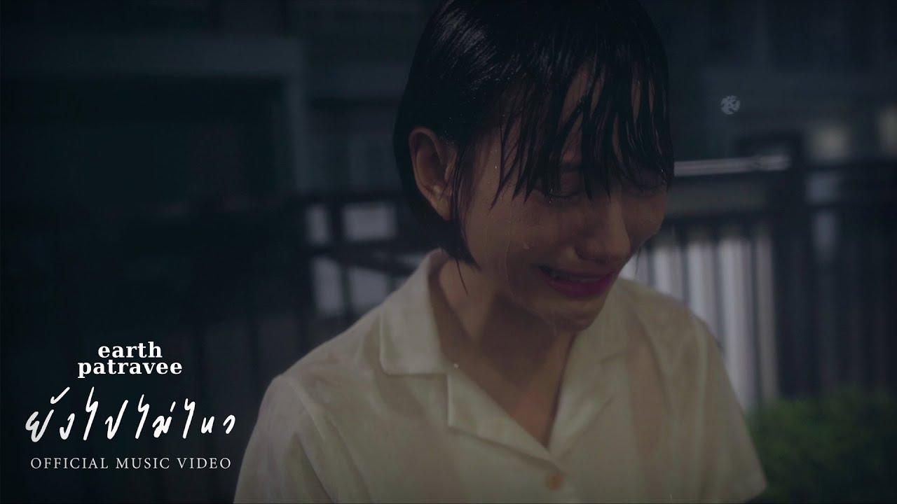 ยังไปไม่ไหว - เอิ๊ต ภัทรวี [Official MV]