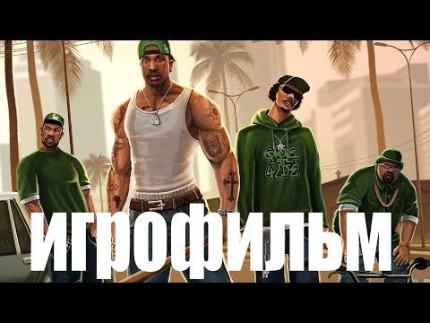 GTA   San Andreas  Фильм на русском + Graphics V ENB