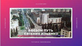 Боевой путь Евгения Петровича Ильенко, Зиновьева Т.
