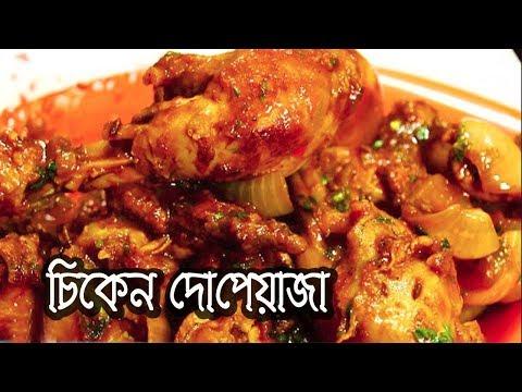 চিকেন দোপেঁয়াজা | Chicken Dopiaza Recipe