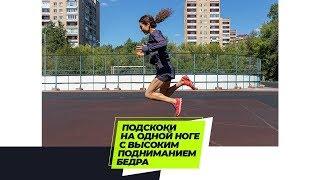 СБУ | Подскоки на одной ноге с высоким подниманием бедра
