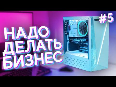 #НДБ ep.5 / Собрал ЛУЧШИЙ ПК на i7 за 20К с Авито!