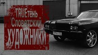 Смотреть клип Trueтень Feat. Словетский - Художники