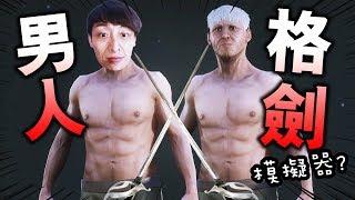 「抖M教練」教阿伯打架?老伯伯赤手空拳衝入戰場!:男人格劍模擬器【Mordhau】