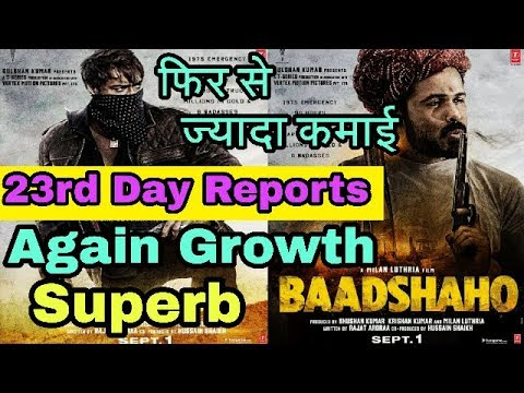 Baadshaho 23rd Day Reports | Box Office Collection | फिर से कमाई ऊपर चढ़ा