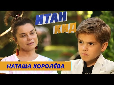 Наташа Королева /