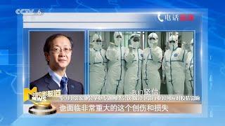 中国电影家协会举办网络会议 为行业应对疫情影响出谋划策【中国电影报道 | 20200331】