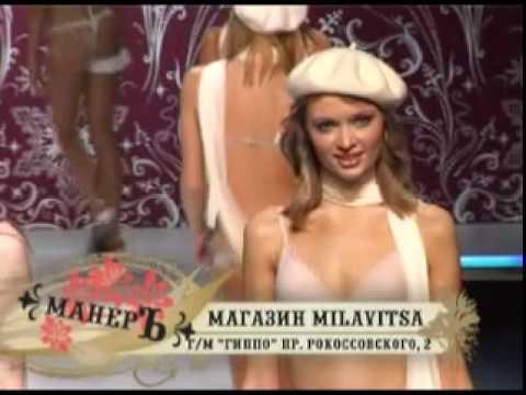 Женское белье - Милавица