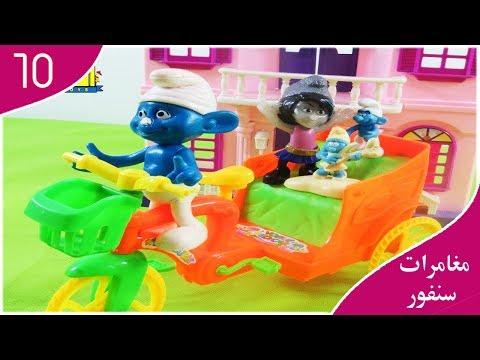 لعبة  مفاجأة بابا سنفور اشترى كارتة جديدة يفسح فيها أولاده   أجمل قصص الأطفال بنات وأولاد
