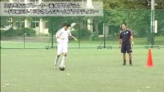 次代を担うプレーヤー養成プログラム FC東京U-15