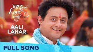 Aali Lahar | Pyar Vali Love Story | Swwapnil Joshi, Saie Tamhankar | Sameer Saptiskar