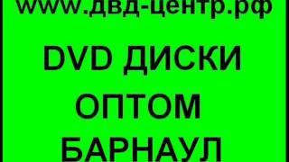 DVD, CD, MP3 диски оптом Барнаул
