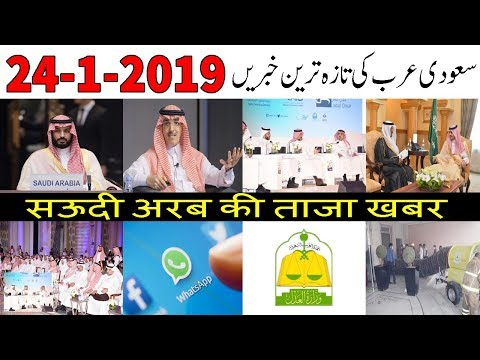 Saudi Arabia Latest News | 24-1-2019 | First Music Institute in Riyadh Now Open For Students | AUN
