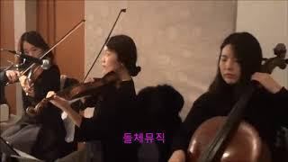 베스트웨스턴 서울가든호텔 결혼식 웨딩연주, 신랑입장곡 …