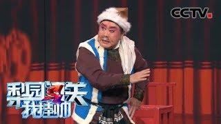 《梨园闯关我挂帅》 20190609| CCTV戏曲