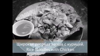 Широкая рисовая лапша с курицей. Rice Noodles with Chicken