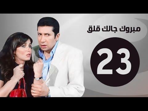 مسلسل مبروك جالك قلق حلقة 23 HD كاملة