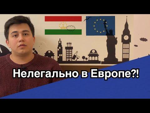 БЕЗ ВИЗЫ В ЕВРОПЕ?! Способы миграции в Европу для граждан СНГ, НЕЛЕГАЛЬНО в Европе | Таджик в Европе