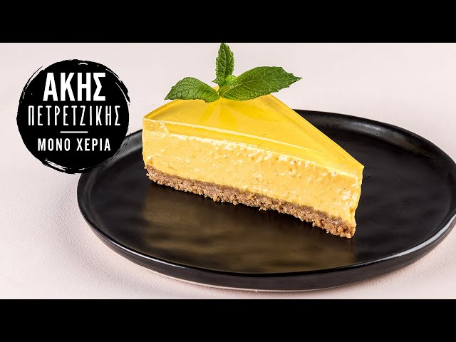 Cheesecake μπανάνα | Kitchen Lab by Akis Petretzikis