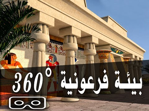Pharaonic Environment  360 degree