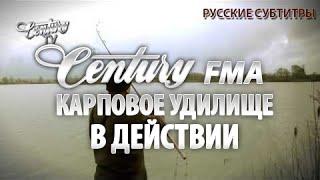 Карповое удилище Century FMA в действии (русские субтитры)