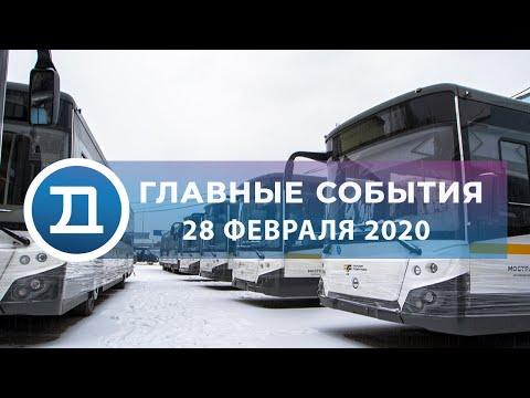 28.02.2020 Домодедово. Главные события