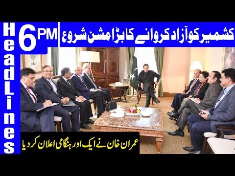 Imran Khan arrives in New York on 'Mission Kashmir' | Headlines 6 PM | 22 Sep 2019 | Dunya News
