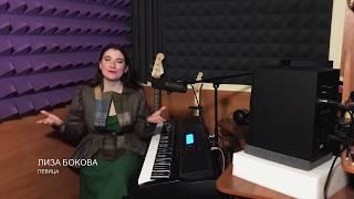 10. Микст. Что это и как петь микстом и мужчинам, и женщинам.10-ый урок от Лизы Боковой Mixed Voice