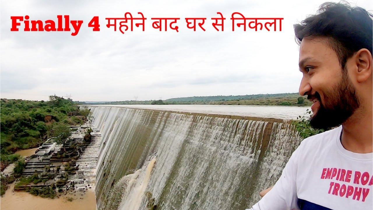 Khajuri Dam Mirzapur | Mirzapur Tourist Place | Mirzapur Tour Vlog
